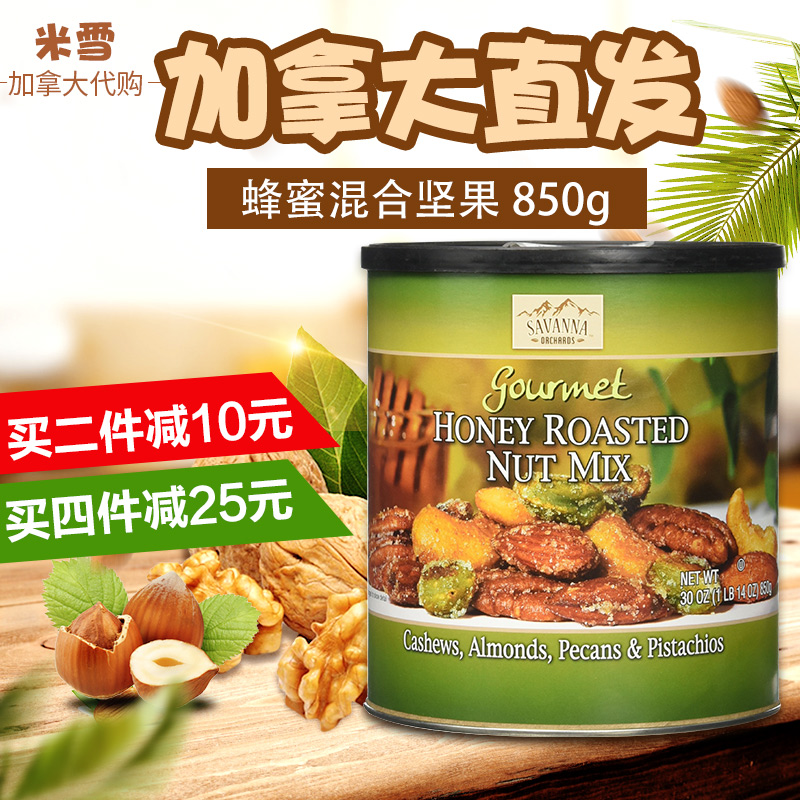 Canadian straight hair savanna roasted honey mixed with nuts, nuts, pistachios, cashew filling snacks 850g