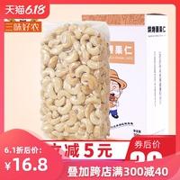 三味好农原味生腰果仁500g装新货越南熟大颗粒带皮散装坚果零食