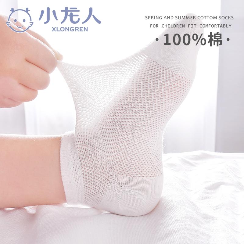 小龍人嬰兒童襪子夏季超薄款純棉短船襪男童女童寶寶透氣網眼白色