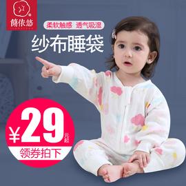 婴儿睡袋春秋薄款宝宝四季通用幼儿童秋冬纯棉纱布分腿防踢被神器图片