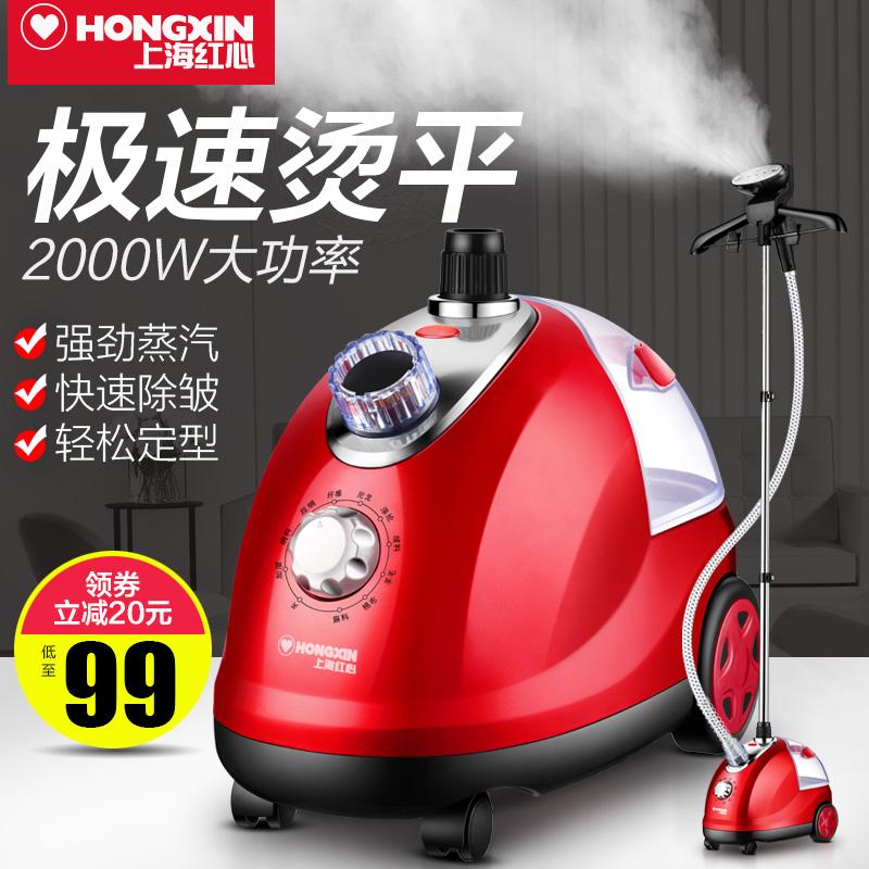 红心大蒸汽挂烫机家用熨斗烫衣服小型手持熨烫机挂立式电熨斗正品