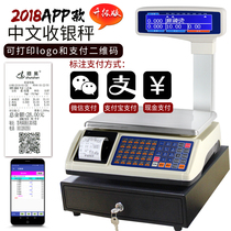 Barcode scale Electronic Cashier scale commercial printing ticket supermarket fruit shop spicy hot cashier weighing all-in-one machine dedicated
