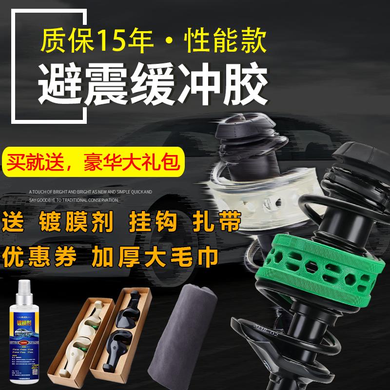 汽车减震器缓冲胶【性能款】减震胶加强版避震器弹簧缓冲胶垫胶套