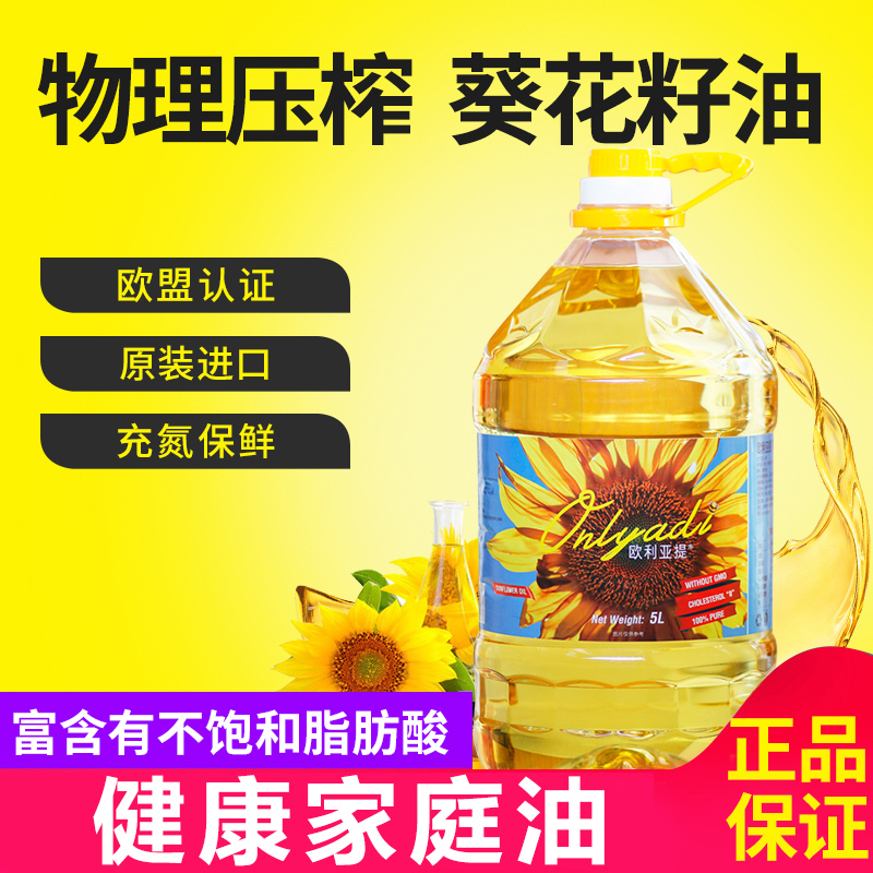Ukraine original bottle imported sunflower seed oil 5L / barrel with high purity