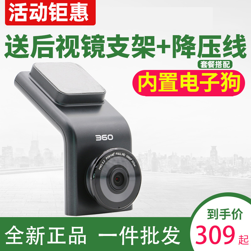 360 dash cam G300 / g300p high definition night vision new car borne wireless speed measuring electronic dog
