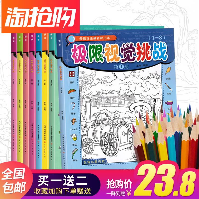 大本8册套装新版图画捉迷藏隐藏的图画儿童书7-10岁小学生少儿9-12岁大本加厚7-12岁益智游戏逻辑思维找东西的图画书极限视觉挑战