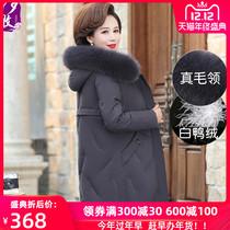 妈妈装洋气羽绒服中长款中年女装冬装加厚棉服外套中老年大码上衣