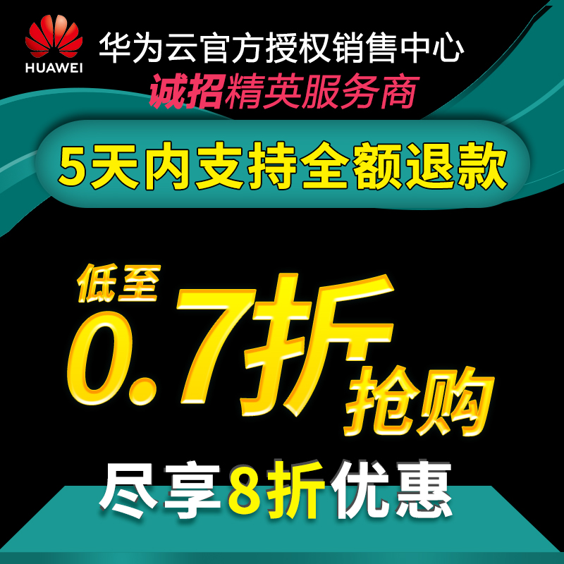 Huawei ECS S6 virtual machine rental official authorized sales center invites secondary dealers