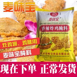 麦味宝香辣炸鸡腌料1kg炸鸡翅鸡腿鸡肉堡鸡排新奥尔烤翅良腌料