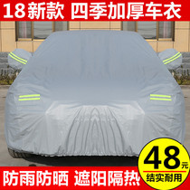 Clothes car cover Sunscreen rain insulation thick universal parasol jacket set Summer car hood car cover