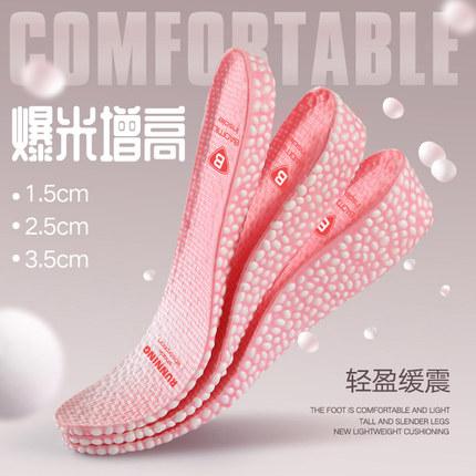 boost爆米内增高鞋垫全垫男女隐形减震aj1增高垫神器不累脚马丁靴