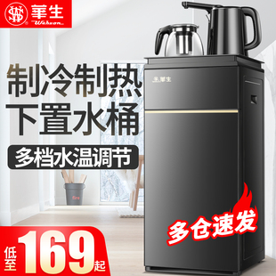华生饮水机家用下置水桶茶吧机制冷热两用立式桶装水半全自动冰热