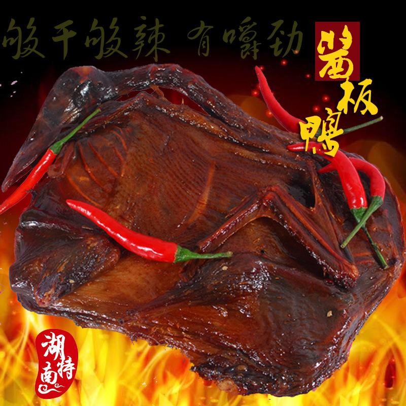 正宗湖南特产酱板鸭益阳常德美食香辣小吃零食现做中特辣全鸭260g