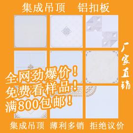 集成吊顶铝扣板自装300x300厨房厕所天花板全套配件材料辅料工厂