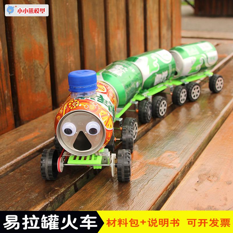易拉罐小火车 电动DIY科技小制作小发明男孩科学实验手工作业玩具