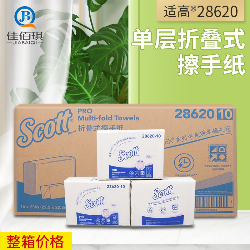 金佰利SCOTT折叠式擦手纸28620酒店卫生间袋装锁水纸巾16包箱包邮