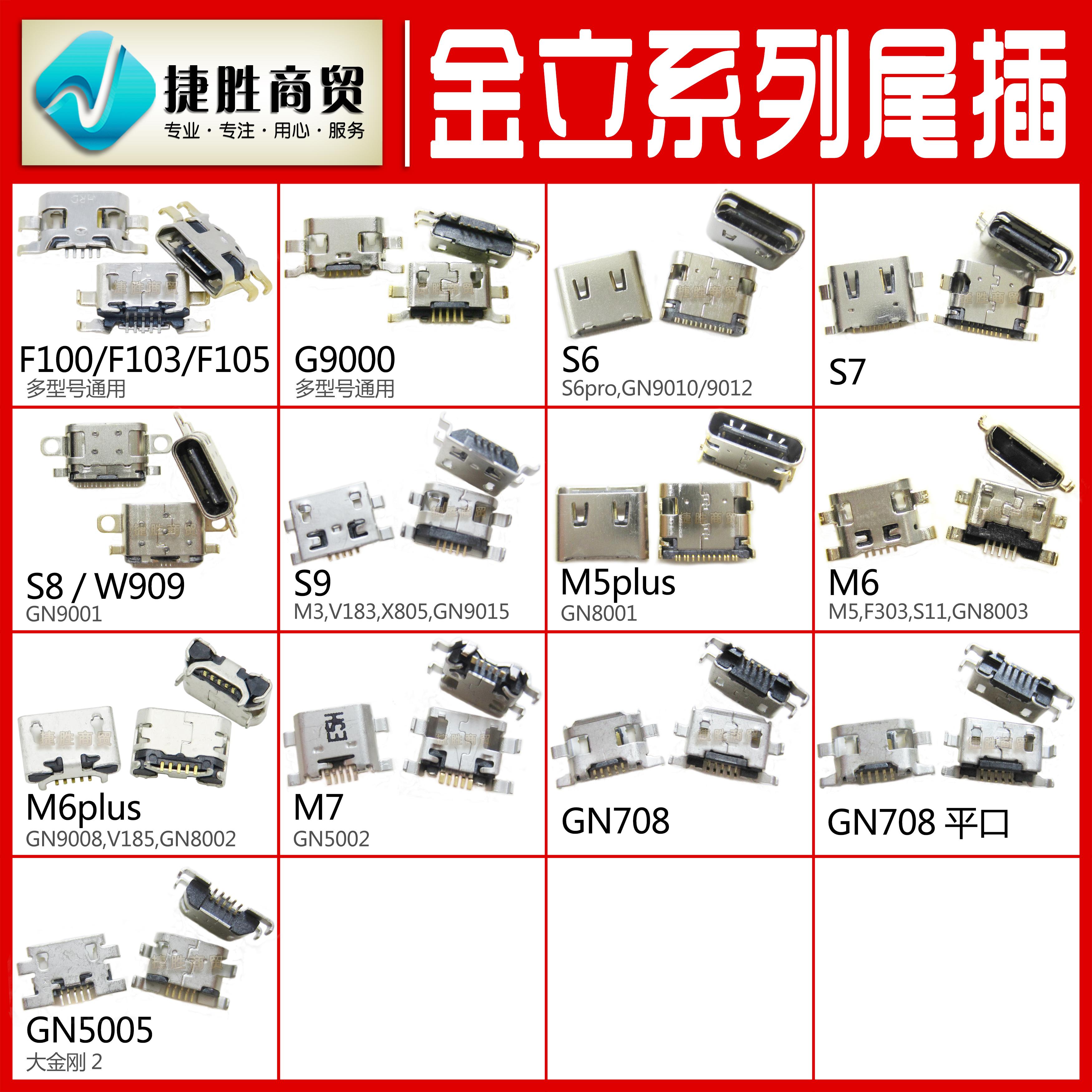 适用金立手机尾插S6S7S8GN9000 F100F103W909M5安卓尾插配件大全