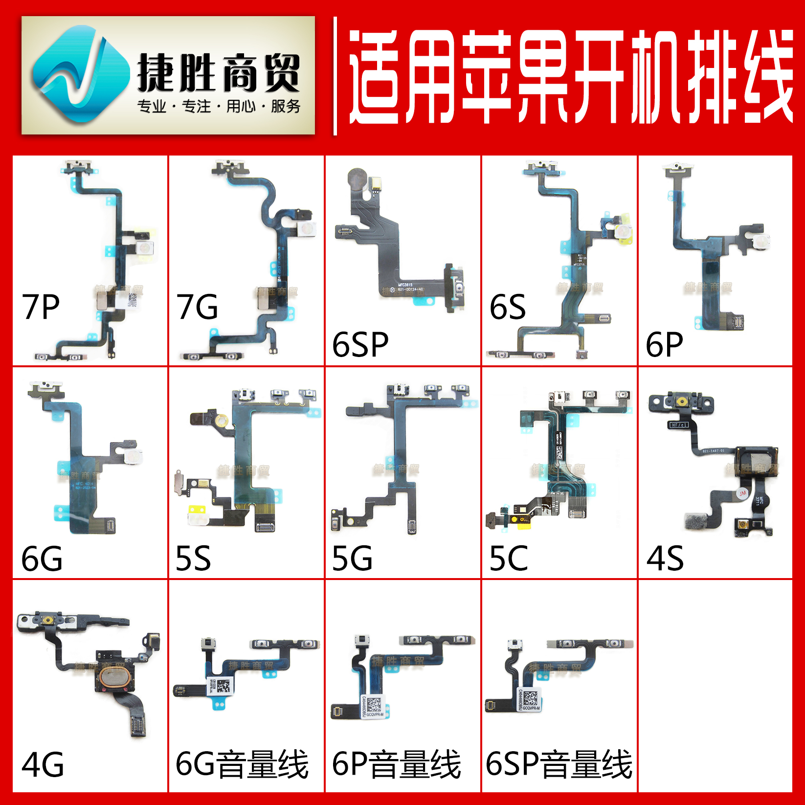 ブートラインは、アップル6 S 6 SP 6 G 6 P 5 S 5 G 4 G 4 S 5 Cブートラインの音量ラインに適用されます。
