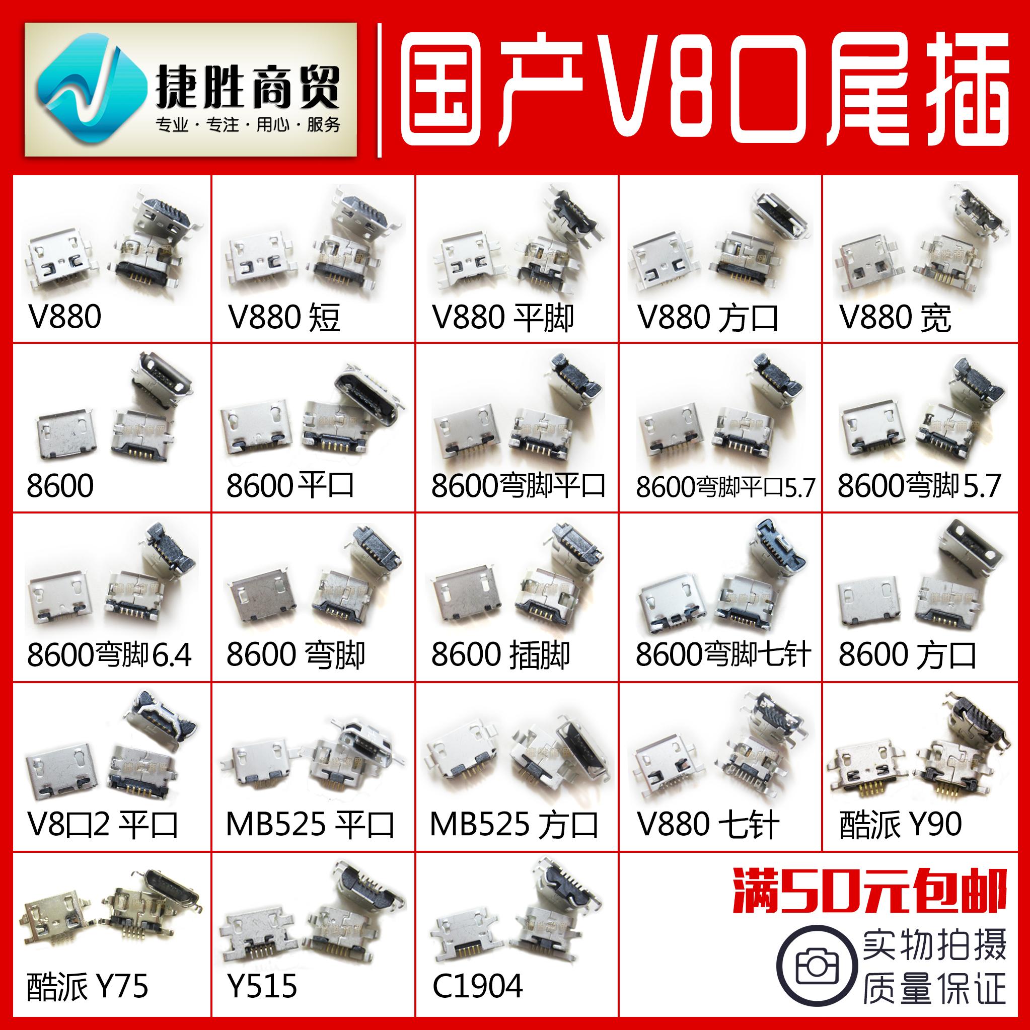 Сделано в китае V8 рот заглушка смартфон машинально заглушка общий заглушка общий USB зарядка заглушка интерфейс