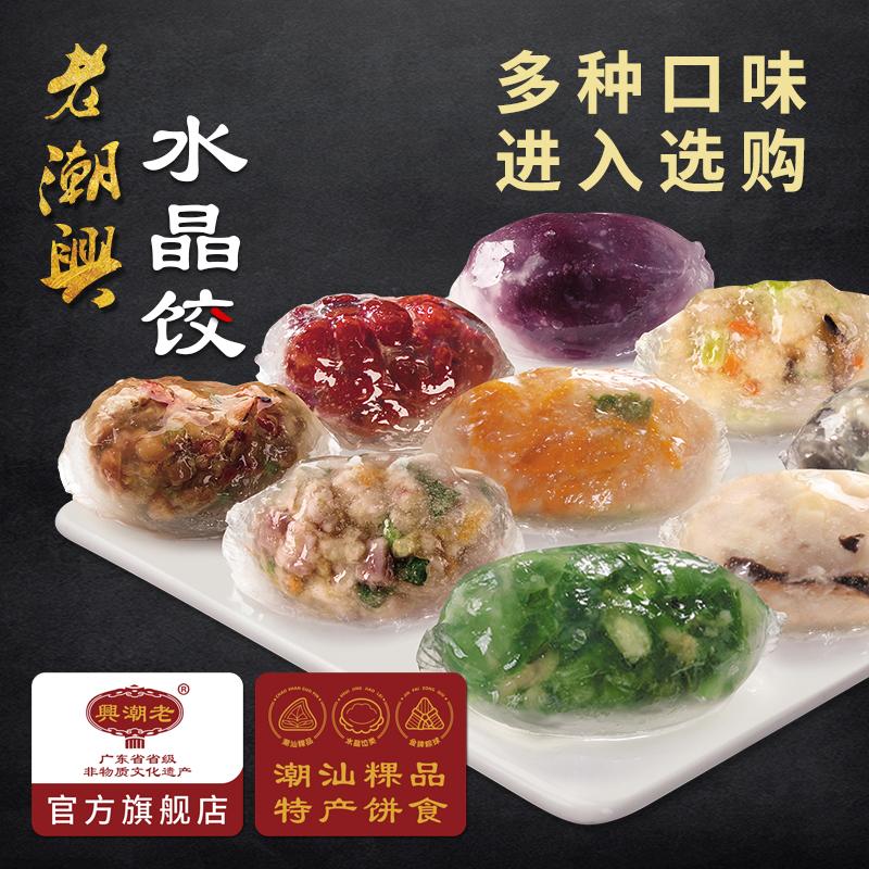 水晶饺子老潮兴食品早茶点心潮汕粉粿品特产广东地方特色小吃美食