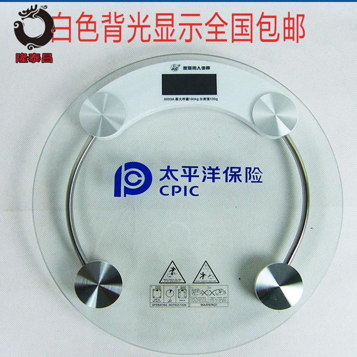 新款中国太平洋保险礼品电子称健康秤人体称体重秤圆形秤特价包邮