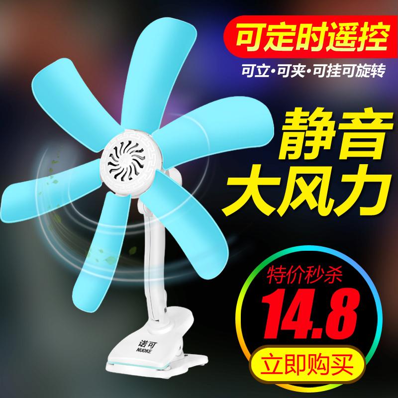 学生宿舍床上静音夹扇迷你台式小风扇办公室桌面大风力夹子电风扇