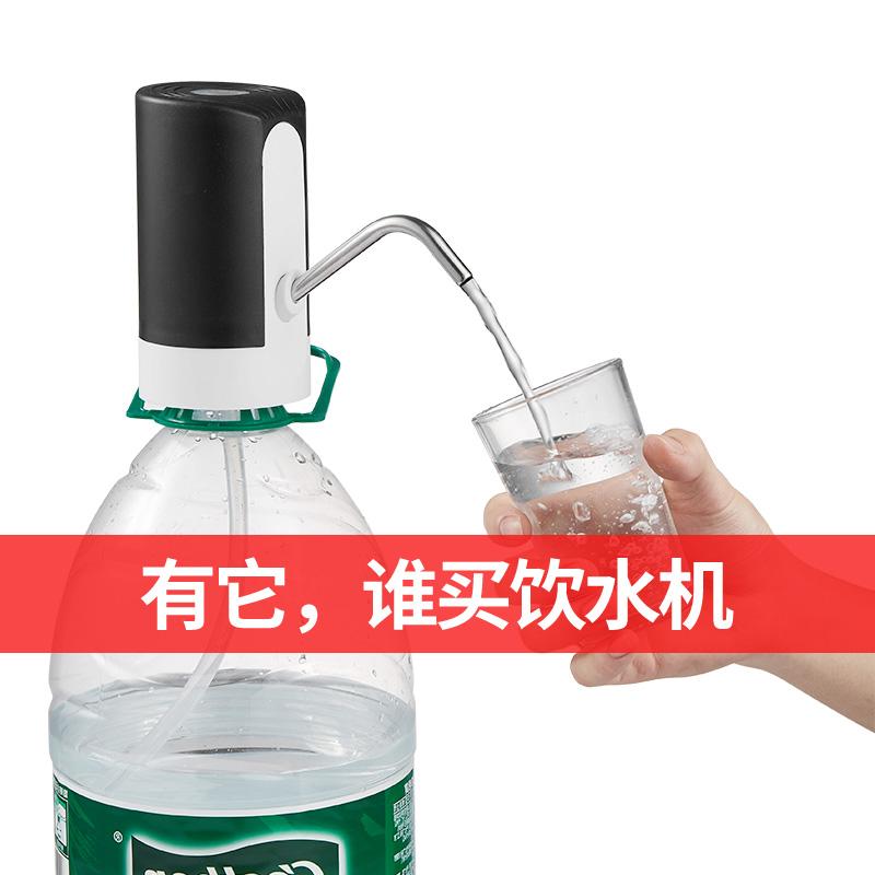 (用52.1元券)电动桶装水简易抽水自动矿泉水桶