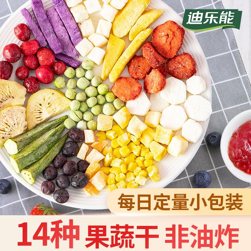 冻干水果干脱水蔬菜干果蔬混合装零食果蔬脆片综合果蔬干果蔬脆