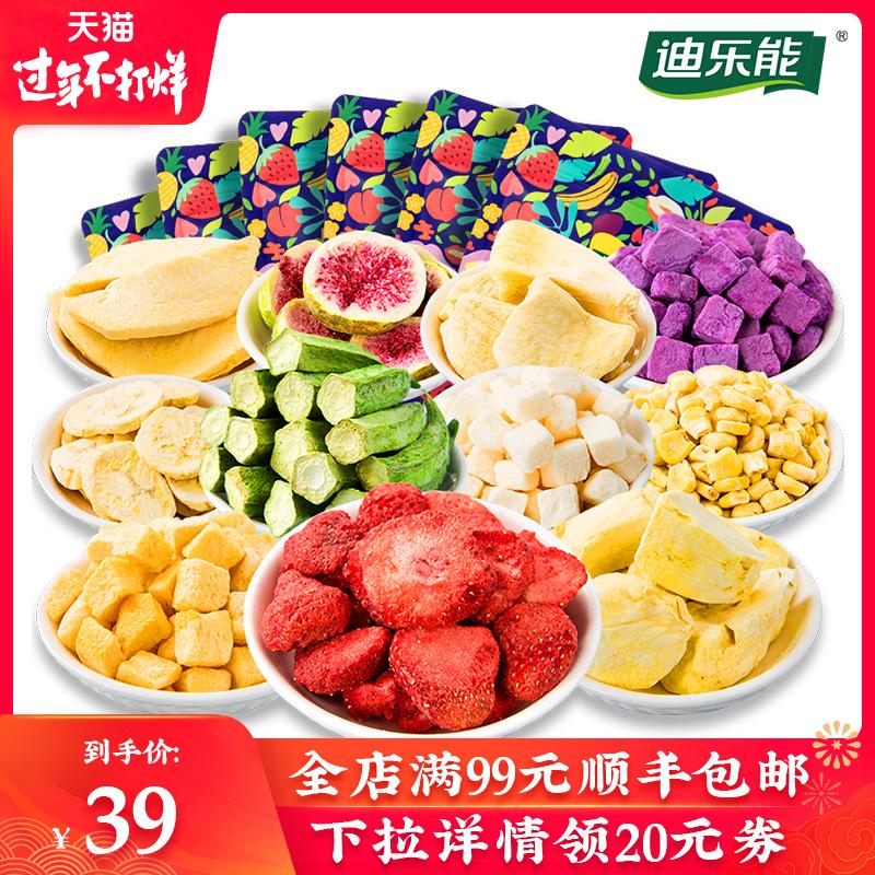 冻干水果干脱水蔬菜干果蔬混合装果蔬脆片综合果蔬干非油炸果蔬脆