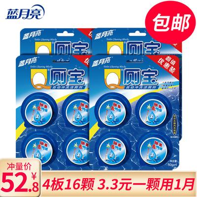 蓝月亮洁厕宝 蓝泡泡清香型带香味家用洁厕灵马桶清洁剂厕所除臭