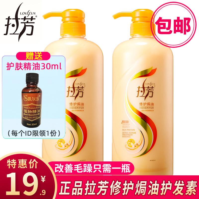 拉芳护发素女1L顺滑干枯焗油发膜修复烫染受损改善毛躁官方正品