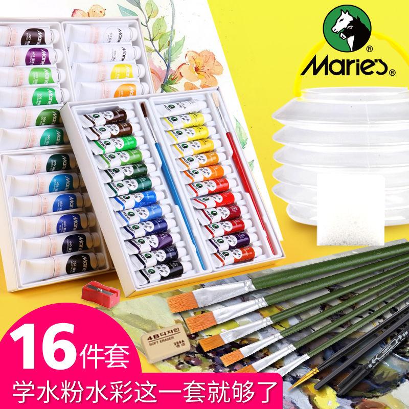 马利牌水粉水彩颜料画画套装美术用品工具彩绘颜料儿童初学者