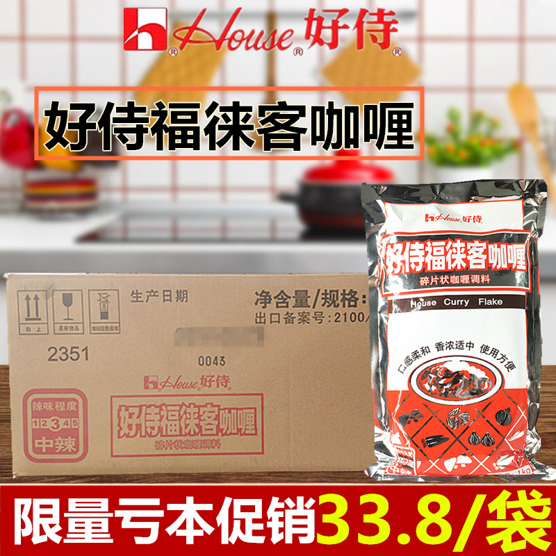 Haoshi fulaike curry medium spicy 1kg, fragmental curry No.3 medium spicy easy to taste restaurant applicable to free mail