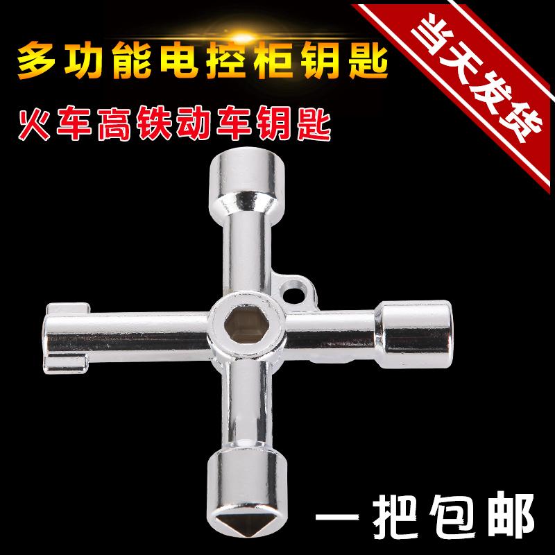 Многофункциональное питание контроль кабинет ключ эму ключ поезд ключ треугольник четыре углы ключ высокий железо электричество лестница треугольник ключ