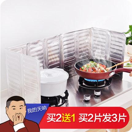日本厨房煤气灶台挡油板炒菜防油溅挡板隔热板耐高温隔油防油挡板