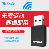 Tengda Mini free USB wireless network card Desktop Laptop Portable WiFi receiver Home wireless 650M dual frequency 5G Drive-free signal Enhanced Extender network launch