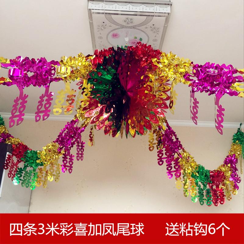 结婚庆婚房拉花彩带元旦圣诞节春节新年装饰布置用品房顶挂饰套装