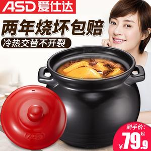 孙俪代言【爱仕达】陶瓷煲汤锅砂锅