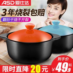 爱仕达炖锅煲汤锅家用耐高温小沙锅