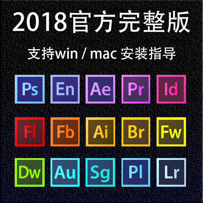 PS软件 AE AI PR DW LR 远程安装包photoshop cc2018win mac插件