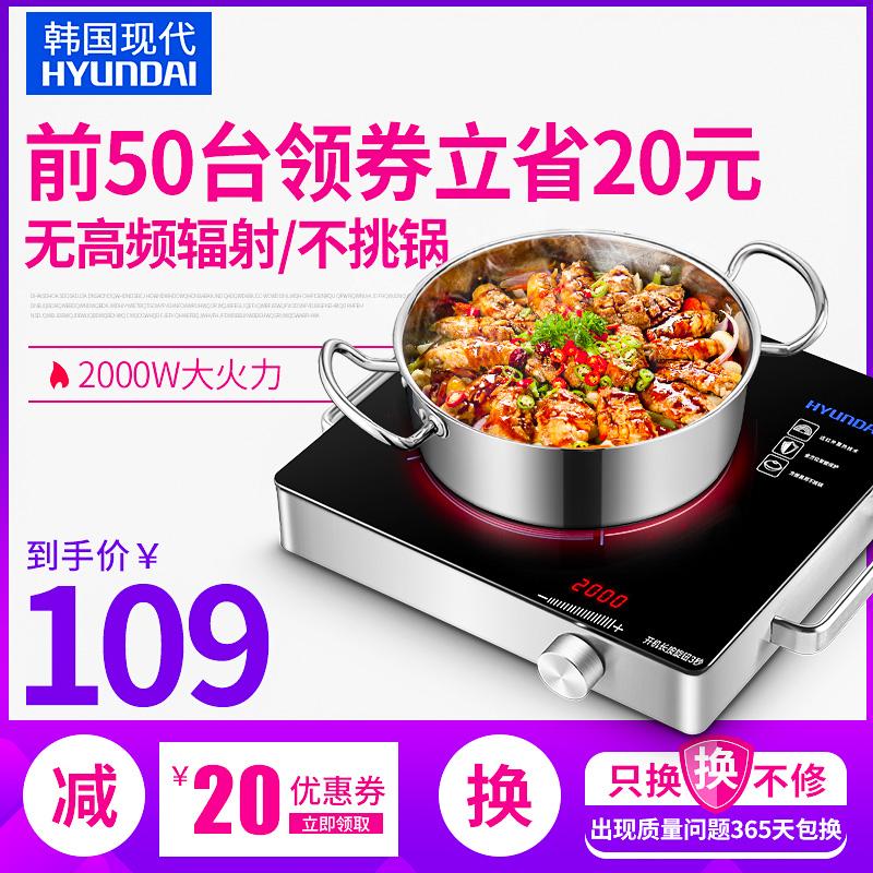 电陶炉家用台式爆炒光波炉煮茶台式火锅迷你小型电磁炉韩国现代