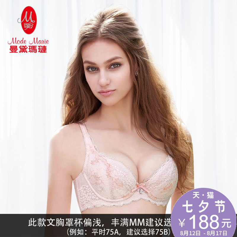 曼黛玛琏双弧聚拢性感收副乳调整型女士内衣蕾丝舒适文胸R962118