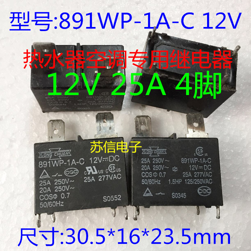 现货 松川继电器 891WP-1A-C 12V25A 4脚 热水器空调专用 保质量