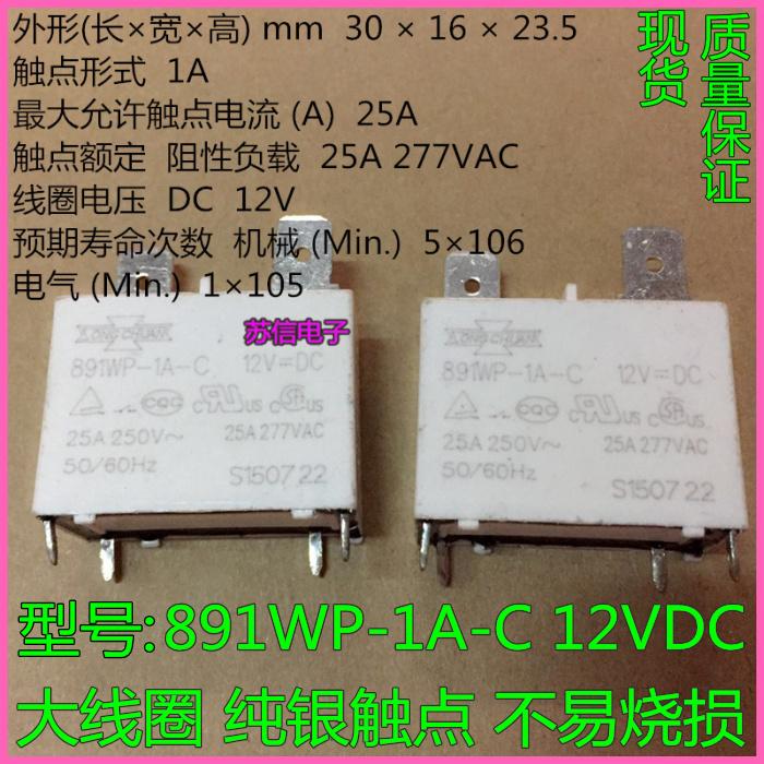 散新891WP-1A-C 12vdc 25A热水器.空调专用台湾松川大功率继电器