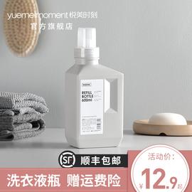 悦美时刻大容量洗衣液分装瓶衣服柔顺剂空瓶子消毒液补充装替换瓶