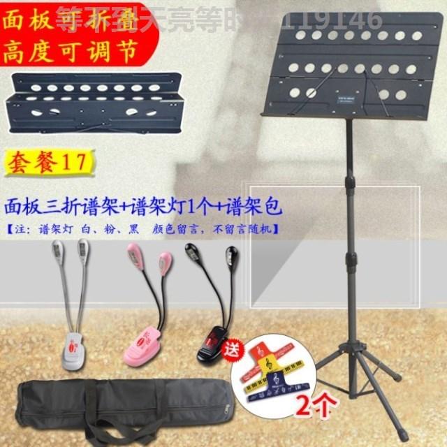 金属加厚带可放普架子二胡折叠曲普便携式谱子吉他乐普落地式古筝