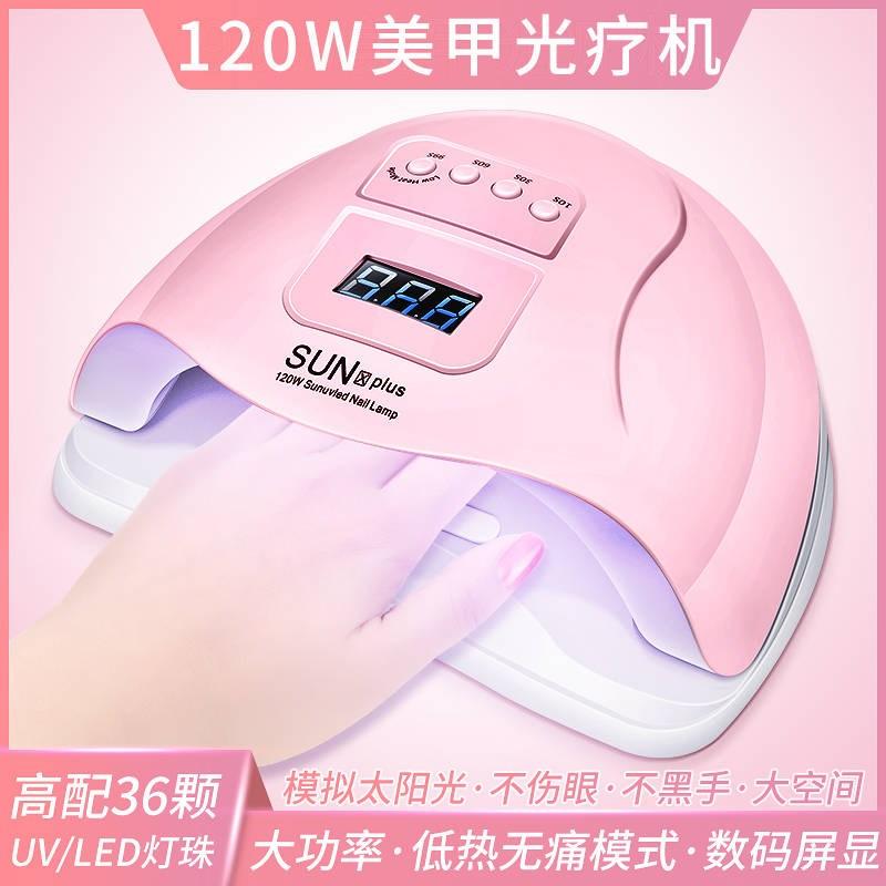 美甲工具120W光疗机美甲烤灯烘干机 做指甲油胶速干机器led灯感。