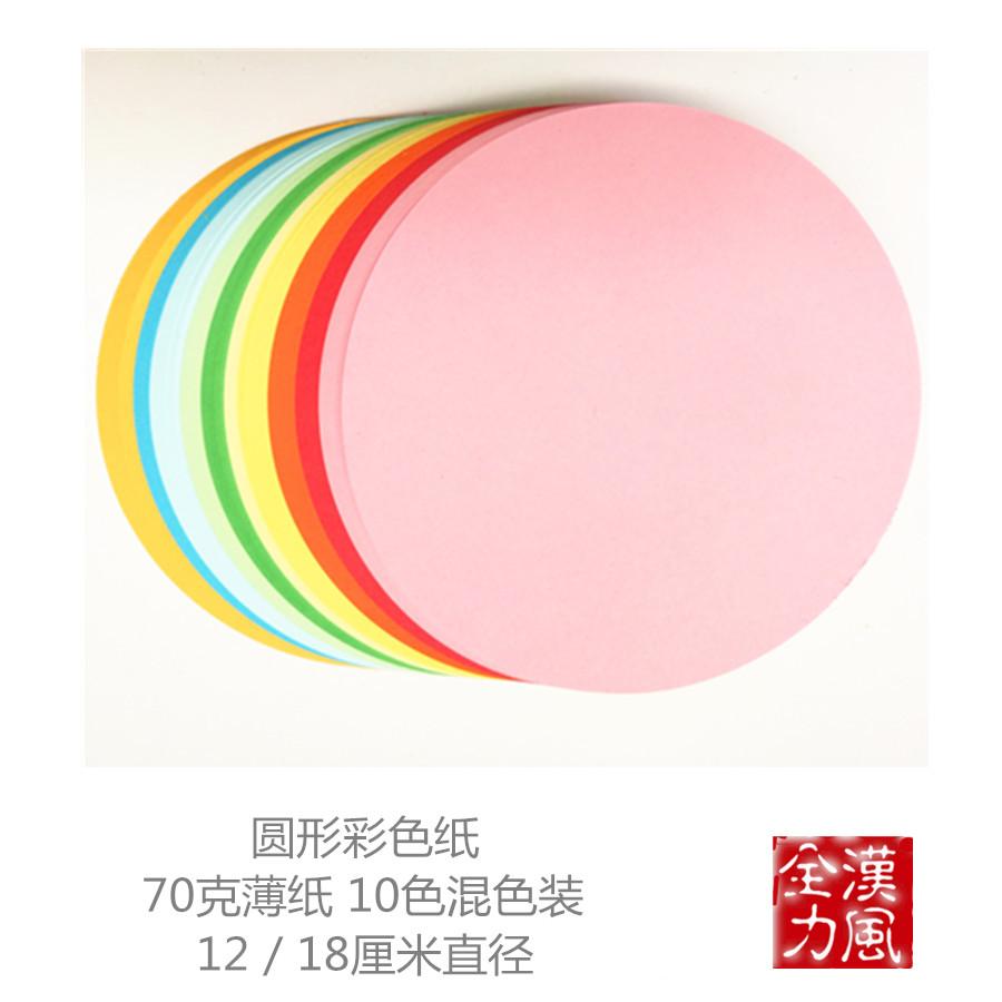 12/18/25/29/36厘米直径彩色手工圆形折纸卡纸灯笼纸圆绘画纸包邮