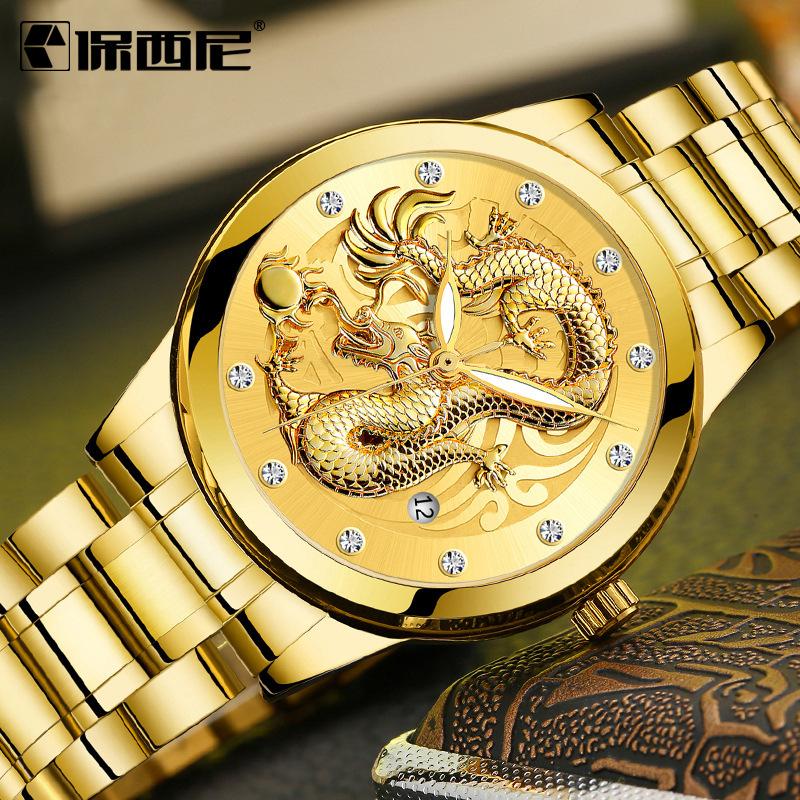 男士手表新款非机械表 男士防水超薄钢带手表日历黄金龙凤情侣表