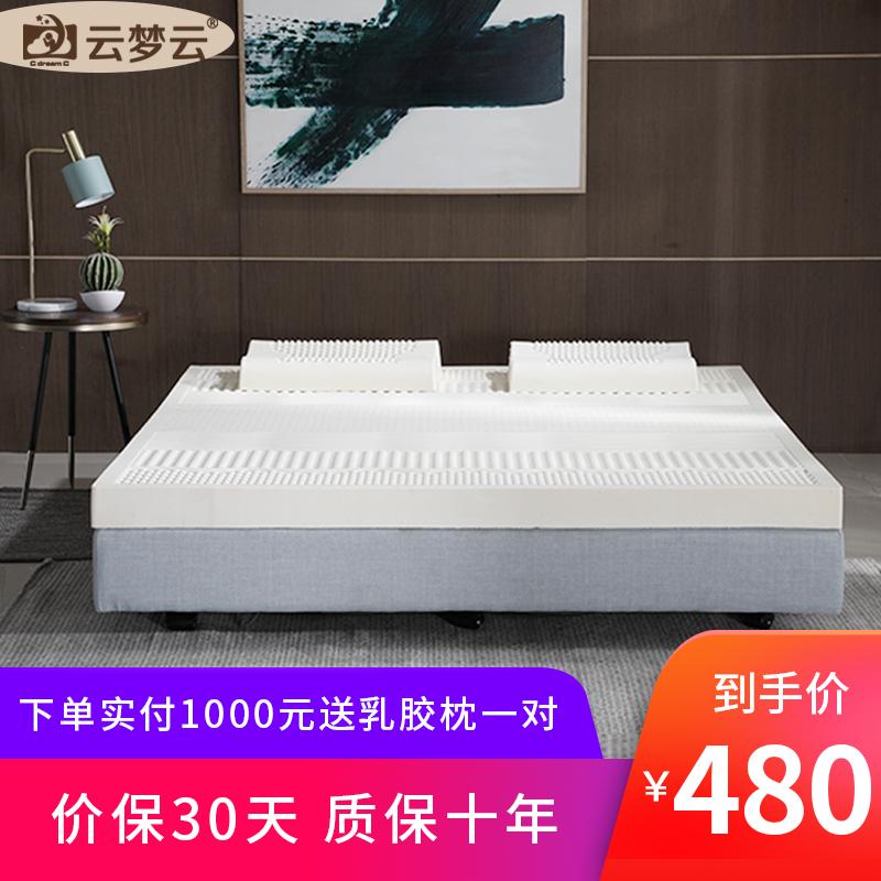 云梦云泰国进口天然乳胶床垫90%含量舒适按摩9区护脊床垫